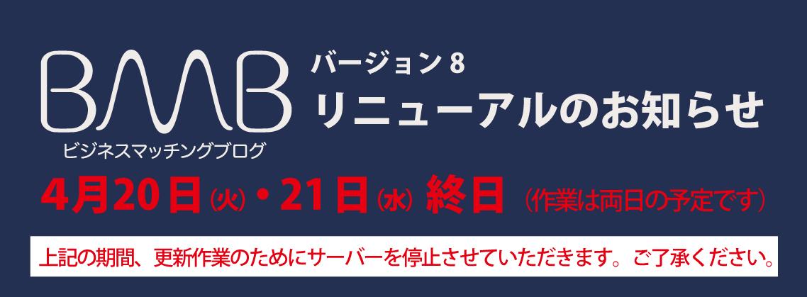 BMBバージョンアップのお知らせ!