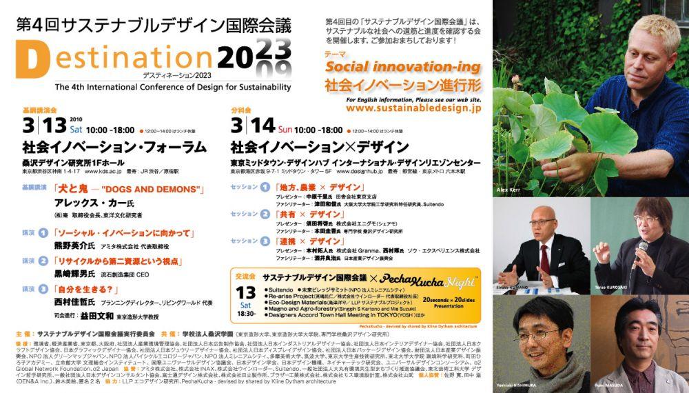 【第4回サステナブルデザイン国際会議 Destination2009-2023】