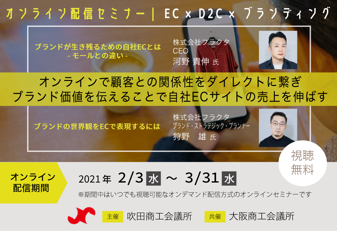 オンラインセミナー「EC×D2C×ブランディング」