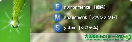 地球環境課環境活動推進グループ