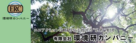 有限会社環境研カンパニー