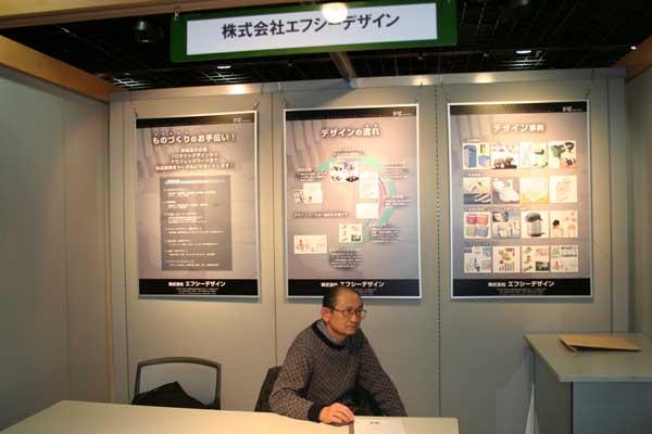 エフシーデザイン株式会社