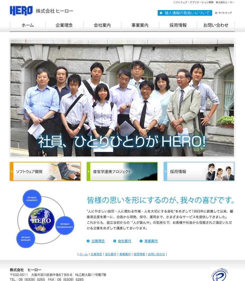 株式会社ヒーロー