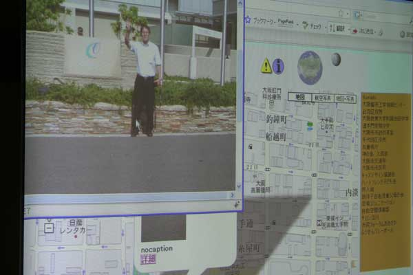 位置情報確認システム