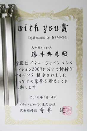 withyou賞