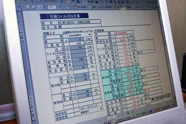 加賀スプリング製作所