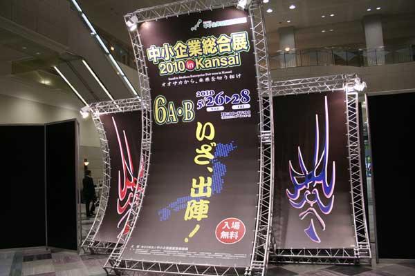 中小企業総合展2010in関西
