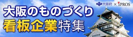 IPROS×大阪府