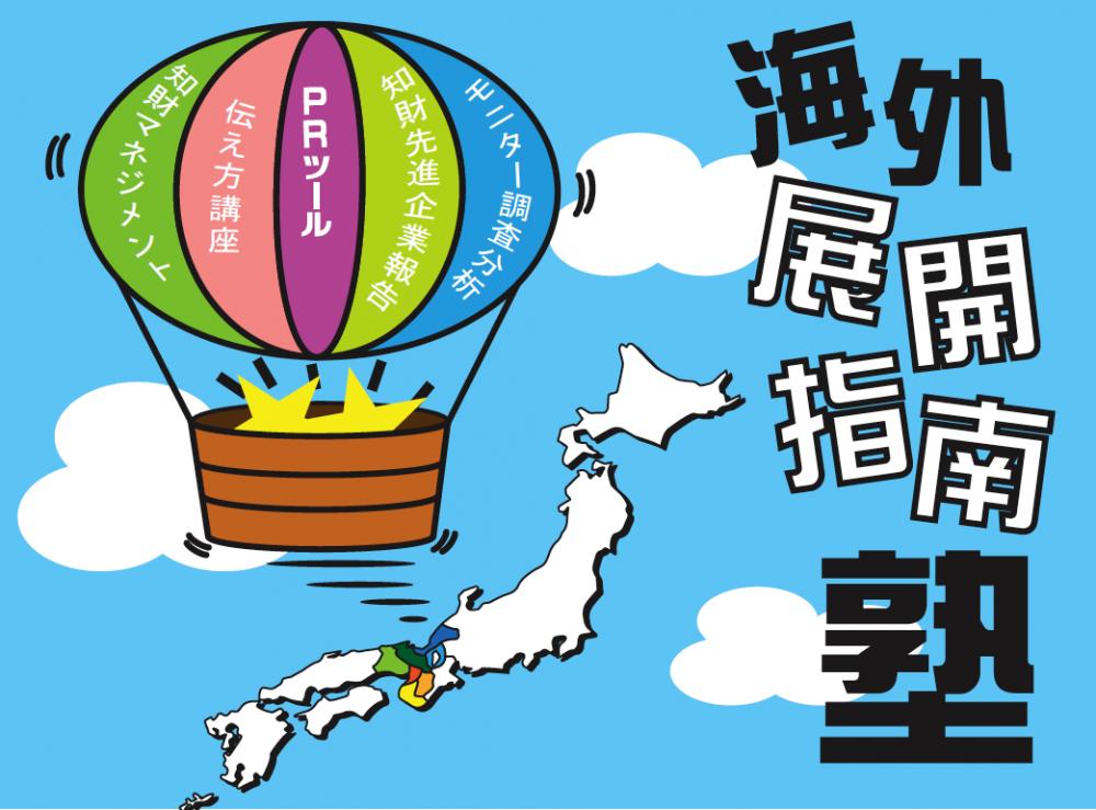関西クリエイティブ・プロダクツ プロモーション事業 海外展開指南塾