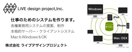 株式会社ライブデザインプロジェクト