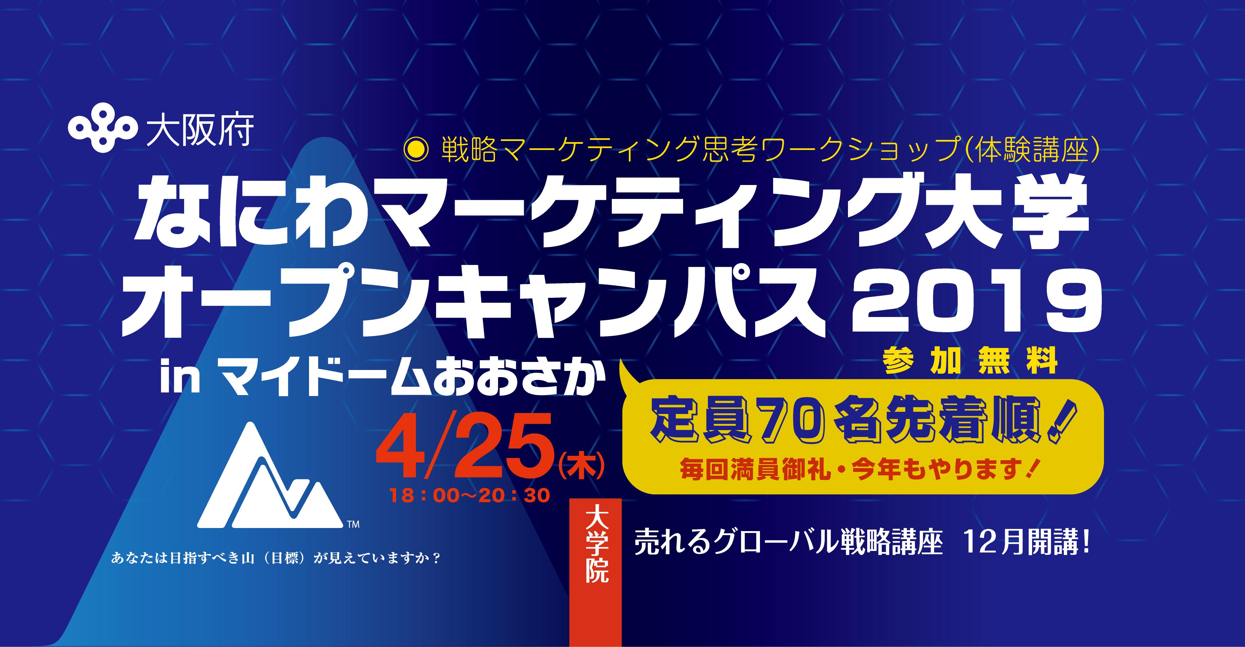 なにわマーケティング大学2019 オープンキャンパス(4/25)