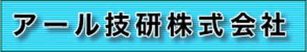 アール技研株式会社