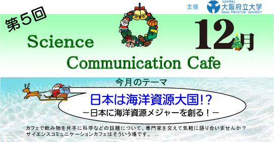 サイエンス・コミュニケーションカフェ
