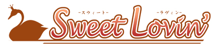 すうぃーとらびん・SweetLovin'