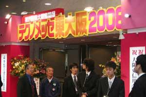 テクノメッセ東大阪2008