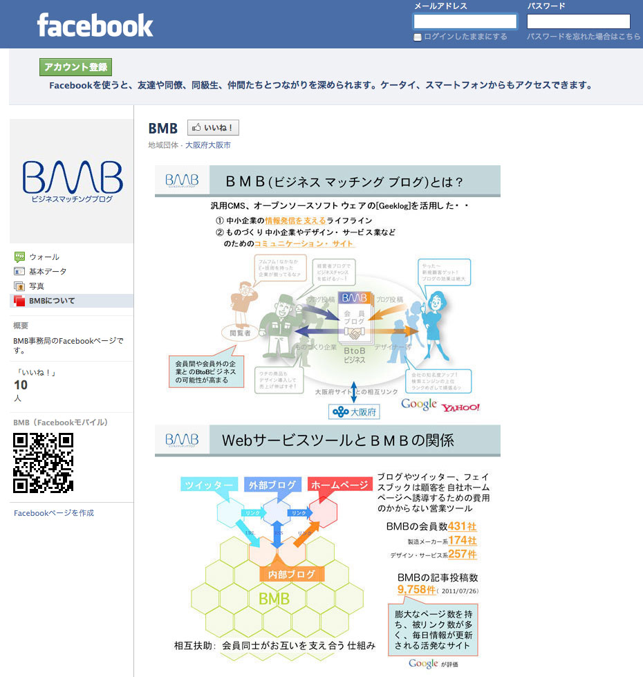 Facebookアプリ「asomin」