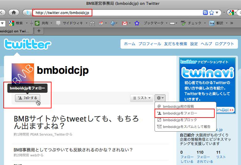 BMB事務局twitter