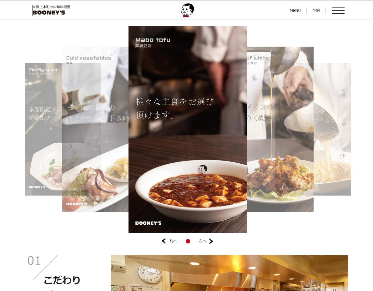 中華料理店 ブーニ―ズ