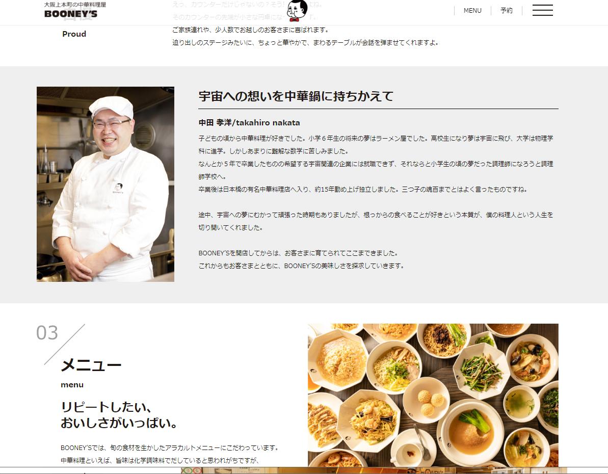 大阪上本町の中華料理店「BOONEY'S」