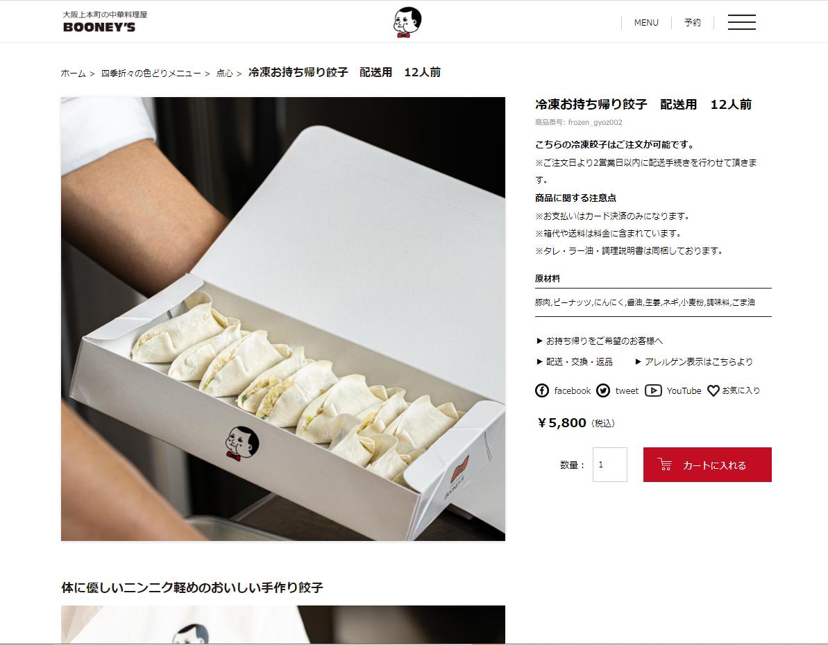 大阪上本町の中華料理店「BOONEY'S」持ち帰り餃子