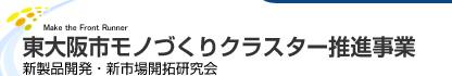 財団法人東大阪市中小企業振興会