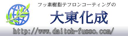 株式会社 大東化成