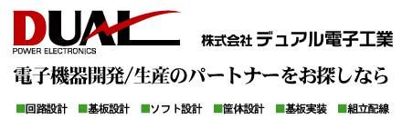 株式会社デュアル電子工業