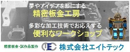 株式会社エイトテック