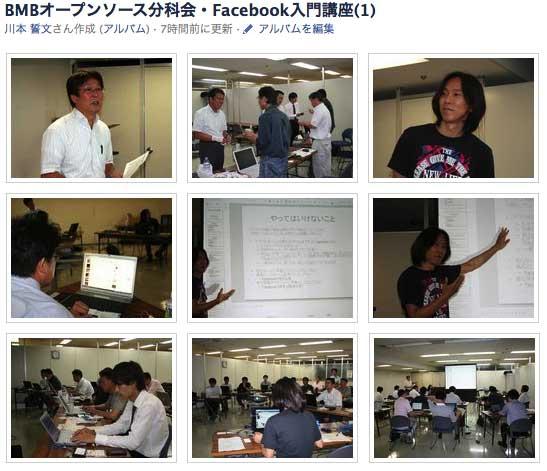 BMBオープンソース分科会・Facebook入門講座