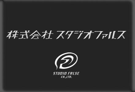 株式会社スタジオファルス