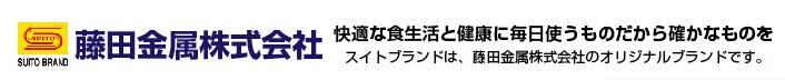 藤田金属株式会社