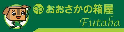 フタバ紙器株式会社