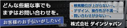 株式会社ゲインジャパン