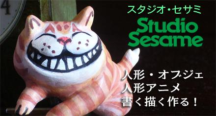 スタジオ・セサミ