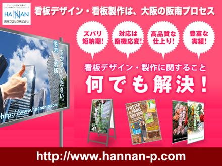 阪南プロセス株式会社