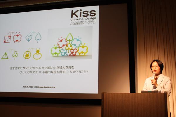 第4回キッズデザイン賞