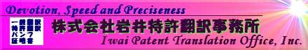 株式会社岩井特許翻訳事務所