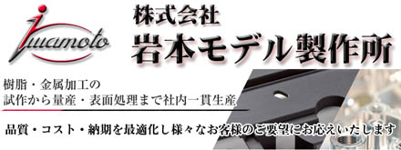 株式会社岩本モデル製作所