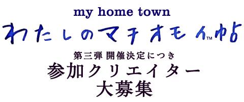 『my home town わたしのマチオモイ帖』 2013年2月~3月 日本全国で同時開催 参加クリエイター募集