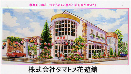 株式会社タマトメ花遊館
