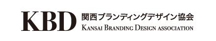 関西ブランディングデザイン協会
