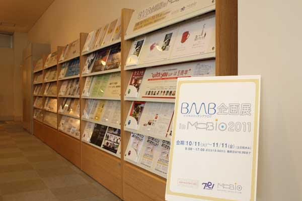 BMB企画展2011