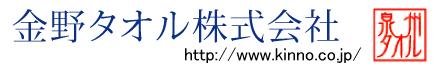 金野タオル株式会社