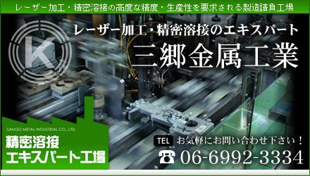 三郷金属工業株式会社