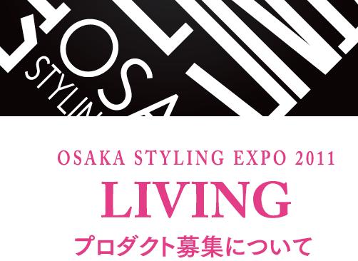 大阪スタイリングエキスポ2011リビング