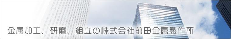 株式会社前田金属製作所