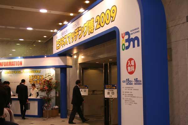 ビジネスマッチング博2009