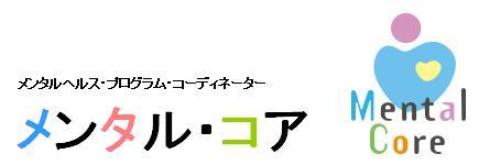 株式会社メンタル・コア
