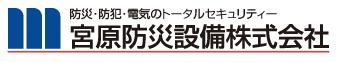 宮原防災設備株式会社