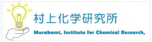 株式会社村上化学研究所
